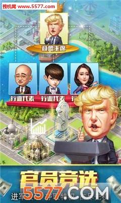 大总裁2官方版(模拟经营商战)截图0