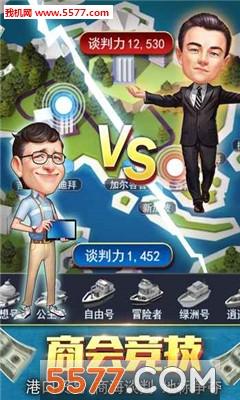 大总裁2官方版(模拟经营商战)截图1
