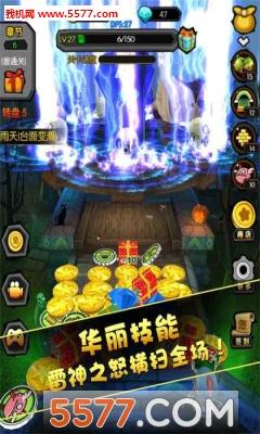 金币打怪兽安卓版截图2