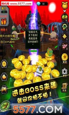 金币打怪兽安卓版截图0