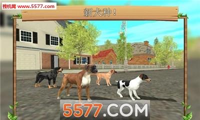 狗狗模拟器无限金币版截图2