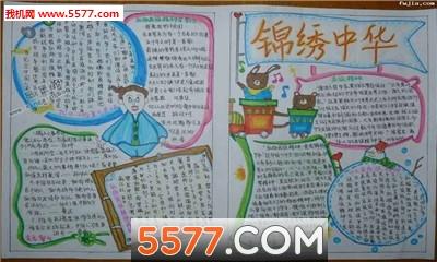 中华骄傲主题手抄报下载 开学第一课中华骄傲手抄报 5577我机网