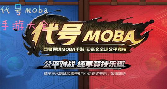 代号moba手游大全