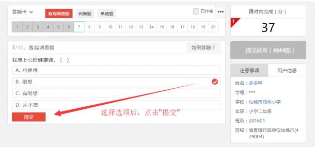 湖北省中小学心理健康教育网络v平台平台中心校长巷郭小学图片
