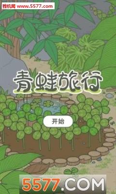 抖音养青蛙的游戏截图1