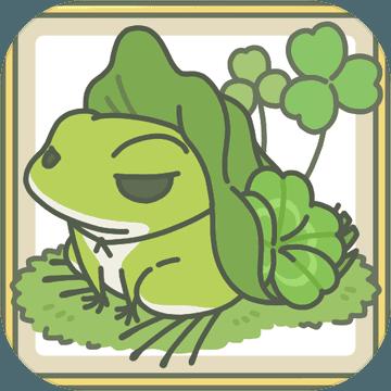 旅行青蛙手机版(附攻略)