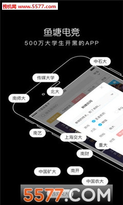 鱼塘电竞苹果版截图2