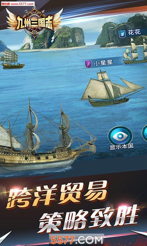 九州三国志苹果版截图2