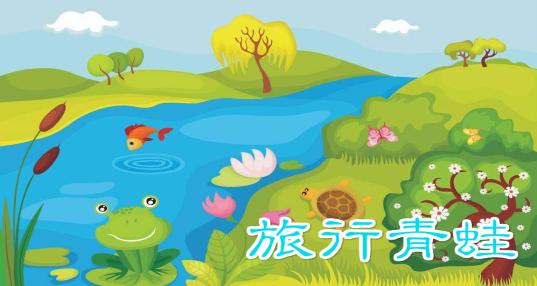 旅行青蛙游戏_旅行青蛙安卓_汉化_中文版下载