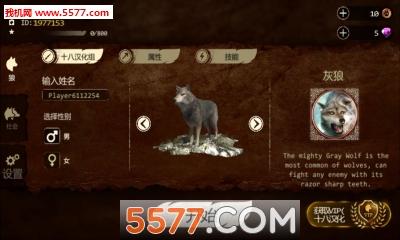 狼族汉化版截图0