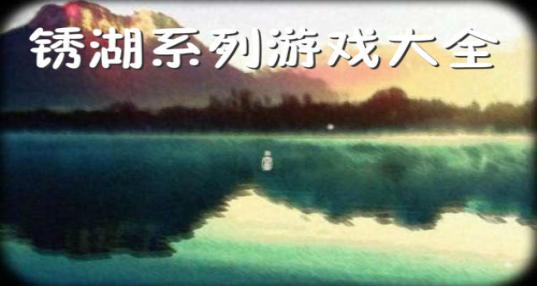 锈湖系列手游