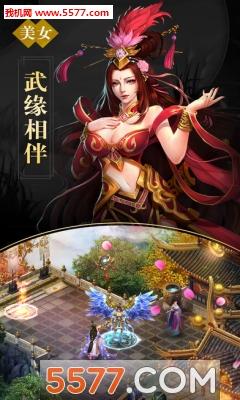 诛仙神魔录ios版截图3