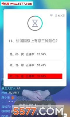 答题冲顶助手app截图2