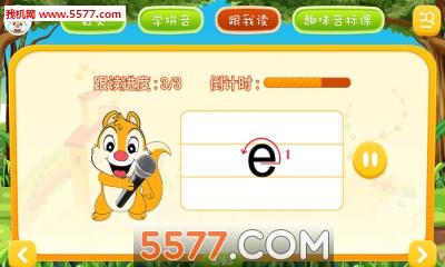 小学拼音app截图1