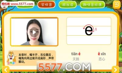 小学拼音app截图2