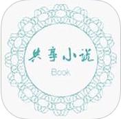 共享小说ios版