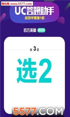 万能答题器app(答题分奖金)截图3
