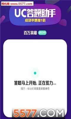 万能答题器app(答题分奖金)截图2