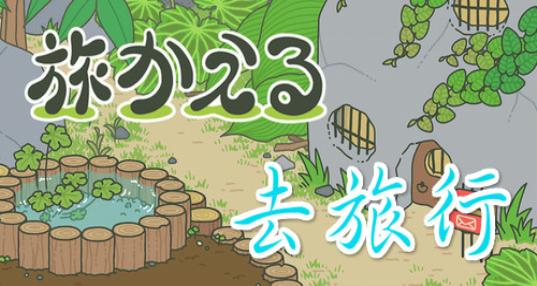 去旅行游戏_去旅行汉化_中文版_去旅行青蛙游戏下载
