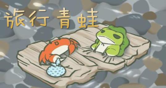 青蛙旅行家游戏