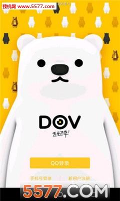 腾讯DOV手机版截图0
