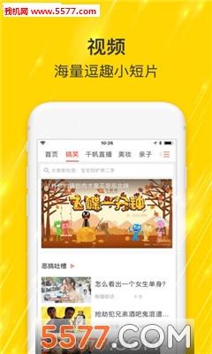 搜狐新闻答题app
