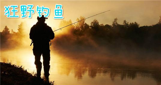 狂野钓鱼合集