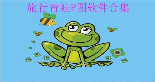 旅行青蛙P图软件合集