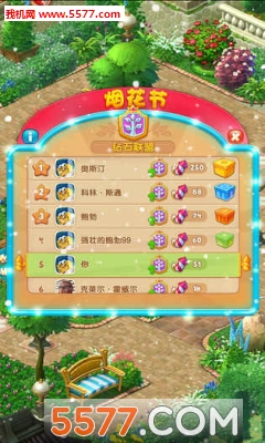 梦幻花园2.2.2无限星星版截图2