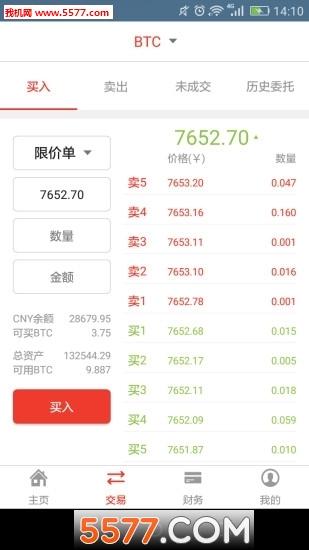 赢币网国际交易平台截图0