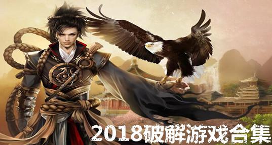 2018破解游戏合集