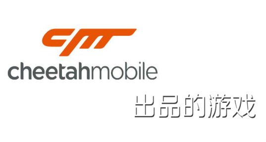 Cheetah mobile游戏
