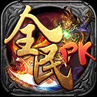 全民PK手游苹果版公益服gm版