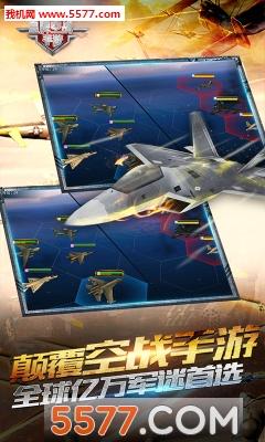 皇牌空战变态版截图0