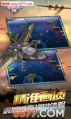 皇牌空战变态版截图1