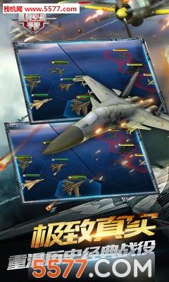 皇牌空战变态版截图2