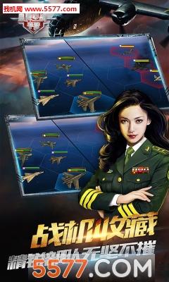 皇牌空战变态版截图3
