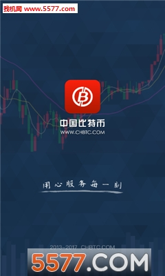 中国比特币安卓版截图0