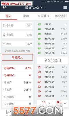中国比特币安卓版截图1