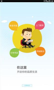 福运桂林安卓版