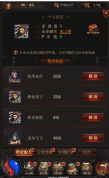 龙城战歌h5微端