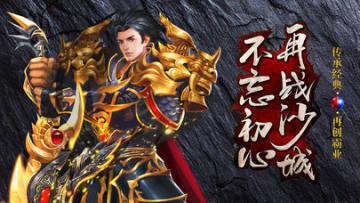 天王传奇官网版