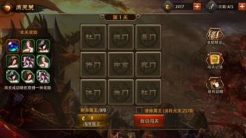三国online苹果版