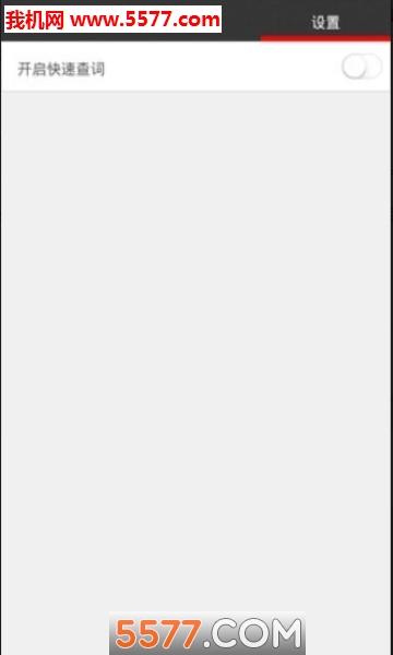 词典大咖官方版截图3
