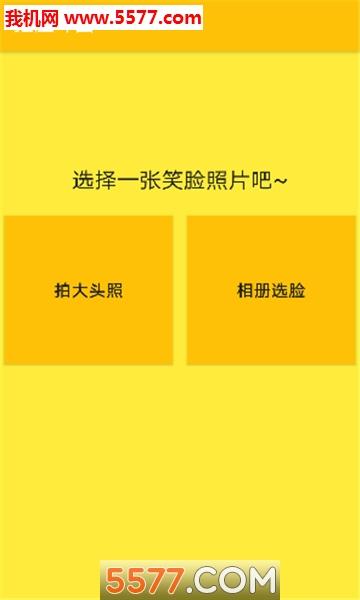 抠脸斗图博狗bodog888手机版安卓版截图0