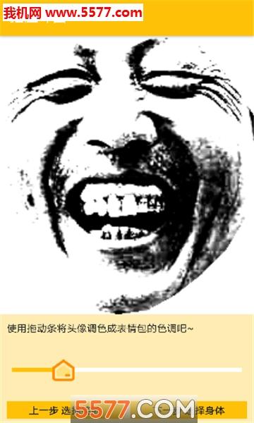 抠脸斗图软件安卓版截图1