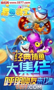 猎鱼寻宝游戏