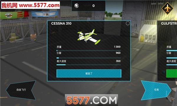 3D航空模拟器安卓版截图2
