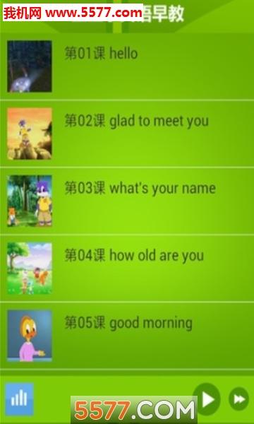 儿童启蒙早教安卓版截图1