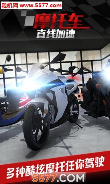 摩托车之直线加速安卓版截图0